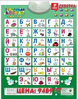 """Звуковой плакат """"Говорящая азбука"""", 8 режимов работы"""