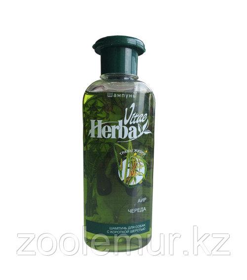 «Herba Vitae» шампунь для собак с короткой шерстью 250 мл.