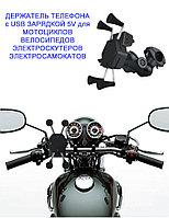 Держатель телефона с USB зарядкой 5V для мотоциклов самокатов скутеров