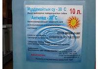 Антифриз для систем отопления -30С