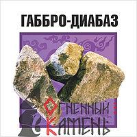 Камни для бань,саун и каминов -Габбро-диабаз (20 кг), коробка