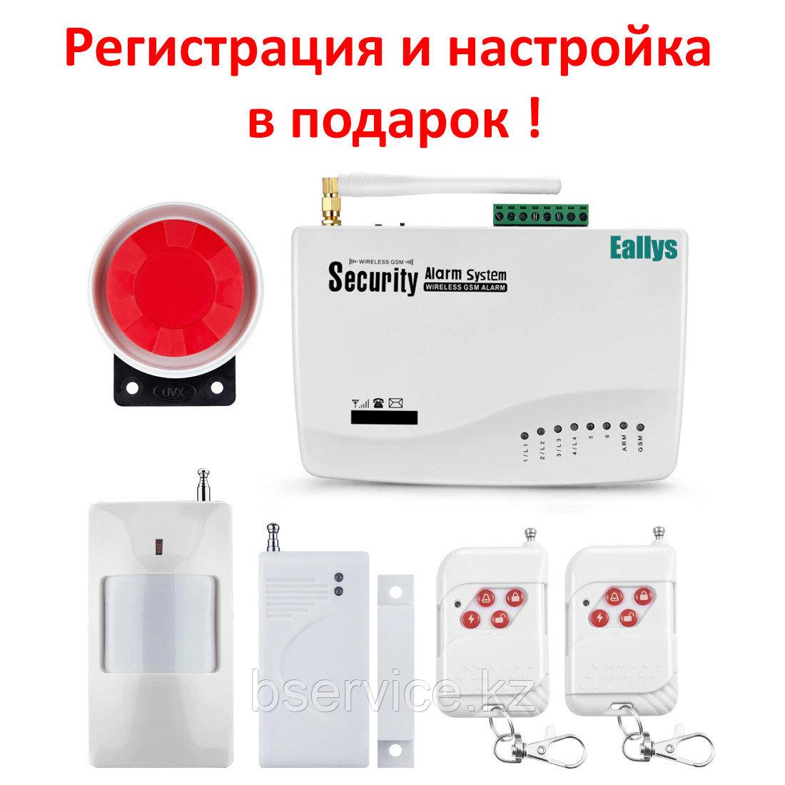 GSM сигнализация Alarm Security