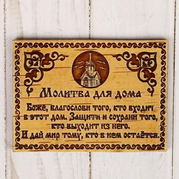 Сувенир - магнит «Молитва для дома», 10×7 см, береста