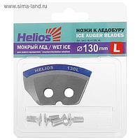 Ножи HELIOS 130(L) полукруглые, «Мокрый лёд», левое вращение NLH-130L.ML