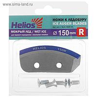 Ножи HELIOS 150(R) полукруглые, «Мокрый лёд», правое вращение NLH-150R.ML