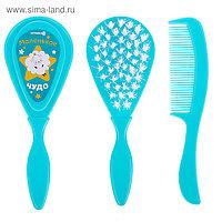 Расчёска детская + массажная щётка для волос «Маленькое чудо», от 0 мес., цвет бирюзовый