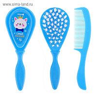 Расчёска детская + массажная щётка для волос «Самый лучший», от 0 мес., цвет голубой