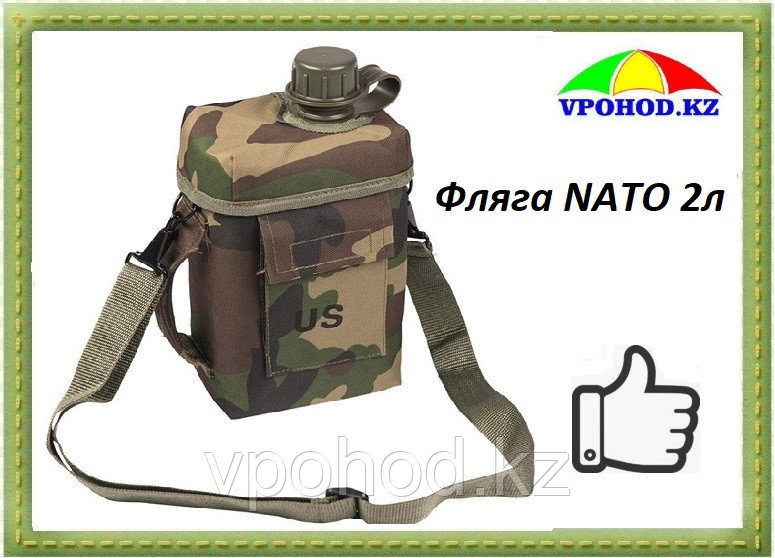 Фляга NATO 2L