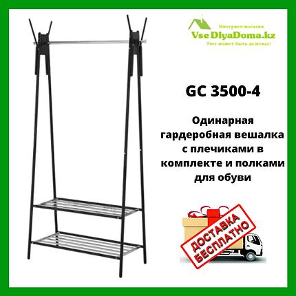 Ординарная гардеробная вешалка GC 3500-4, фото 2
