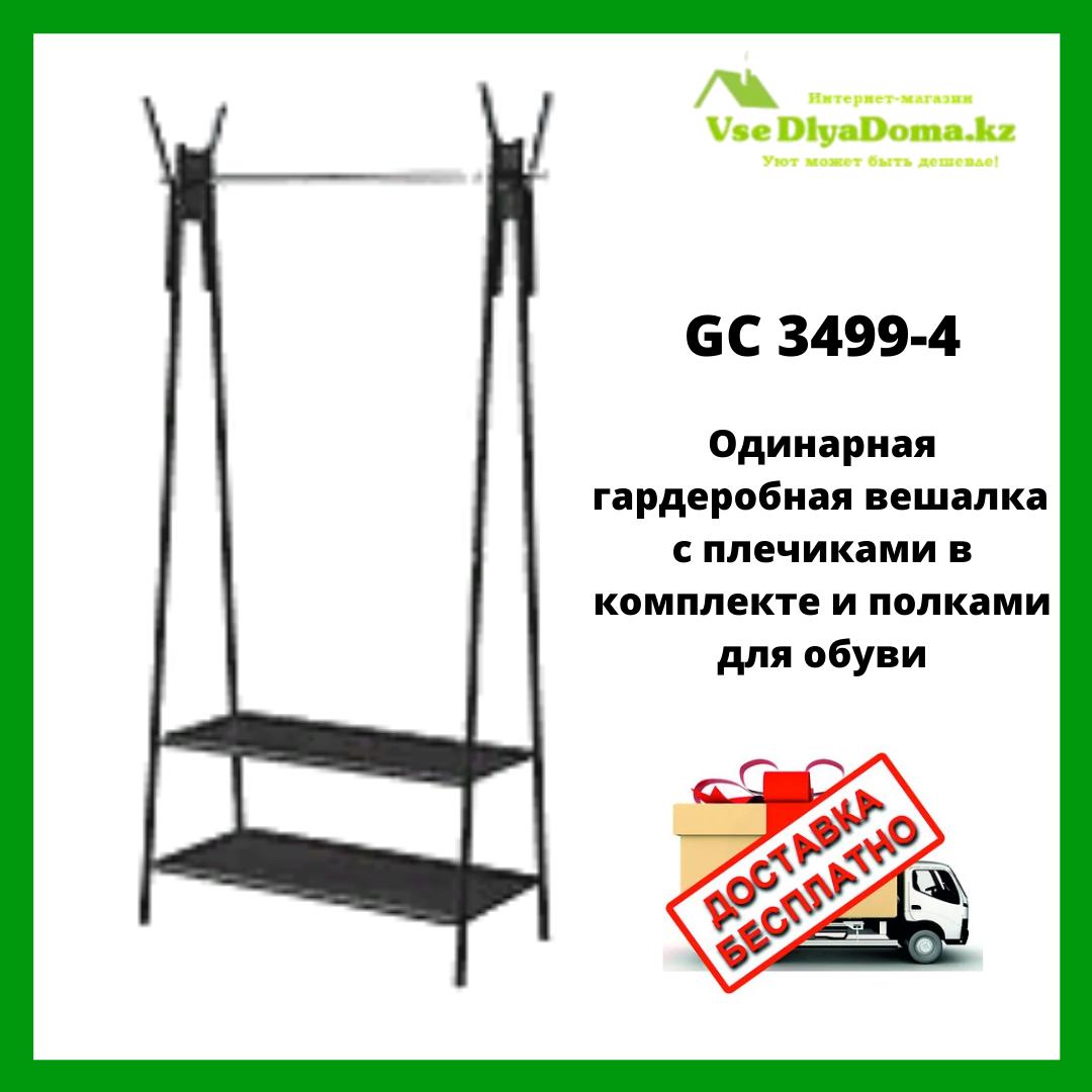 Ординарная гардеробная вешалка GC 3499-4