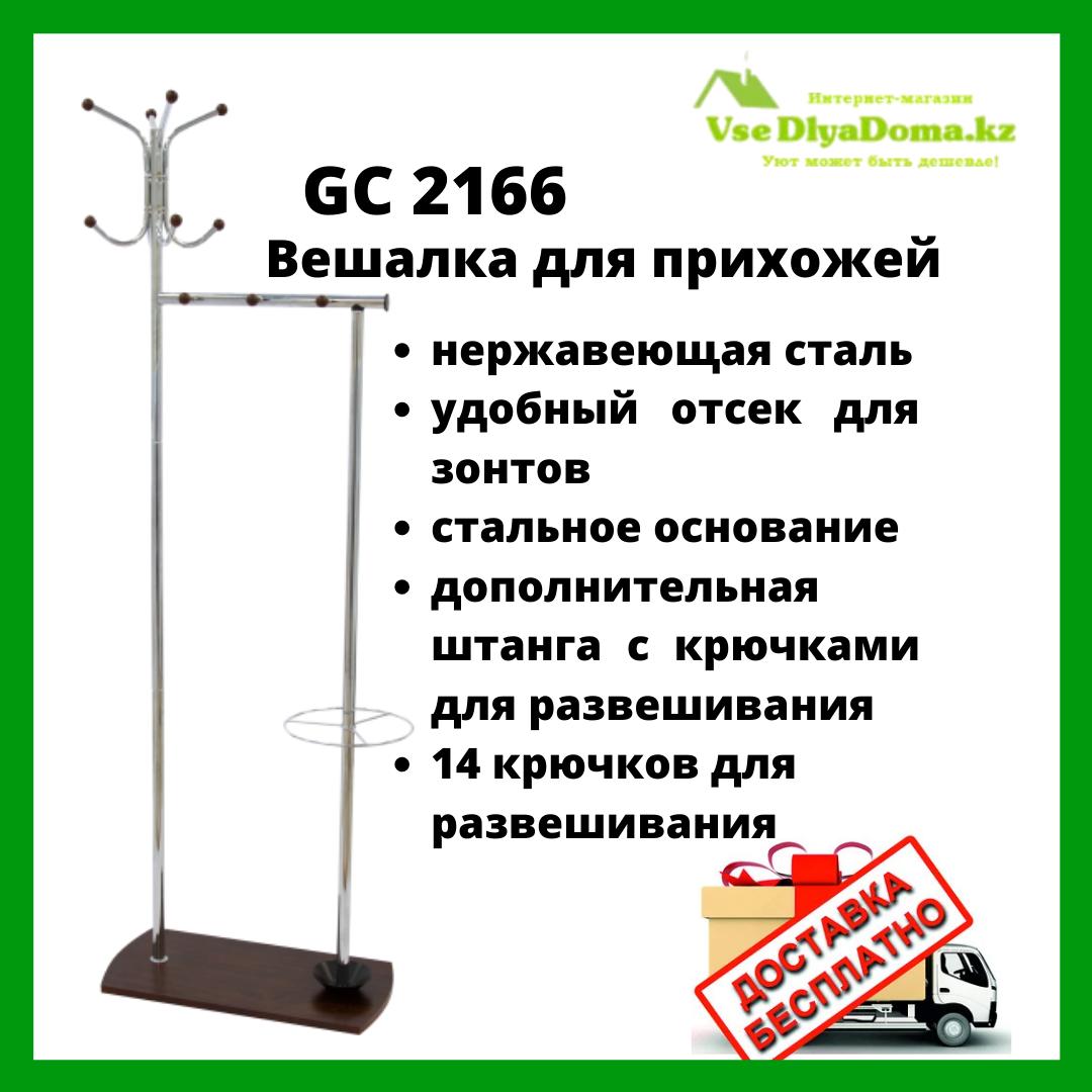Вешалка для прихожей GC 2166