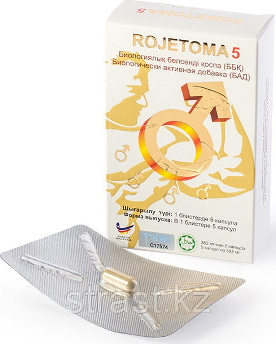 Rojetoma №5 - препарат для улучшения мужского здоровья (БАД) - 5 капсул (только доставка)