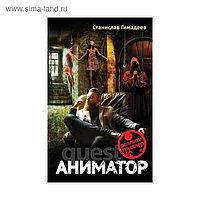 Аниматор. Гимадеев С. Р.