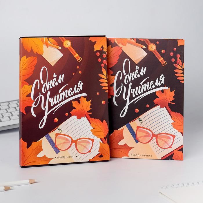 """Ежедневник в подарочной коробке """"С Днём Учителя"""", 80 листов"""