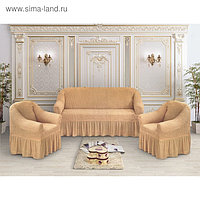 Чехол для мягкой мебели 3-х предметный трикотаж жатка, цв янтарь 100% п/э