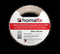 МЕДНАЯ ЛЕНТА homafix 404
