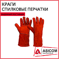 КРАГИ - спилковые утепленные перчатки