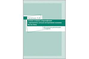 Методическое пособие «Лечение клещевых нейроинфекций с применением методов интегративной медицины Восток-Запад
