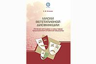 «Маски вегетативной дисфункции. Лечение методами и средствами традиционной китайской медицины»