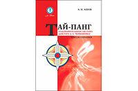 «Тай-панг. Цигун-терапия. Оздоровительная система доктора А. Е. Червоненко». Автор Ашов А. Н.