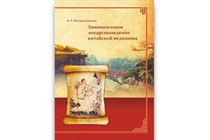 «Занимательное лекарствоведение китайской медицины». Автор Пятидесятников О. Л.