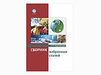 Сборник избранных статей. Автор Чермошенцев С.П.