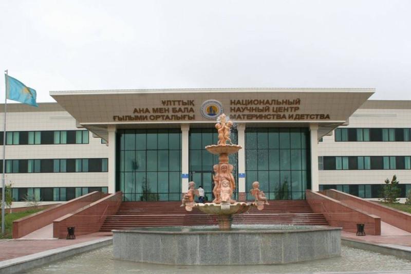 Национальный научный центр материнства и детства