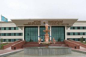 Национальный научный центр материнства и детства   1