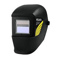 Сварочная маска РЕСАНТА МС-2 авт. светофильтр регулир-ка затемнения DIN 10,11,12, фото 1