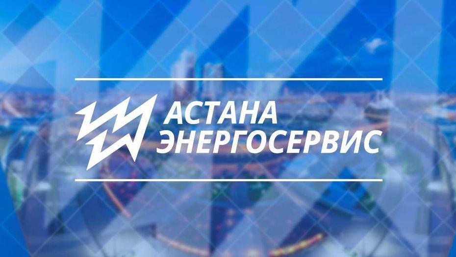 Астана Энергосервис
