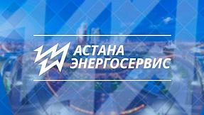 Астана Энергосервис 1