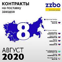 Реализация оборудования по всему миру! Россия, СНГ и США..!!!!