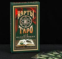 Карты «Таро для начинающих» в мешочке, 36 шт.