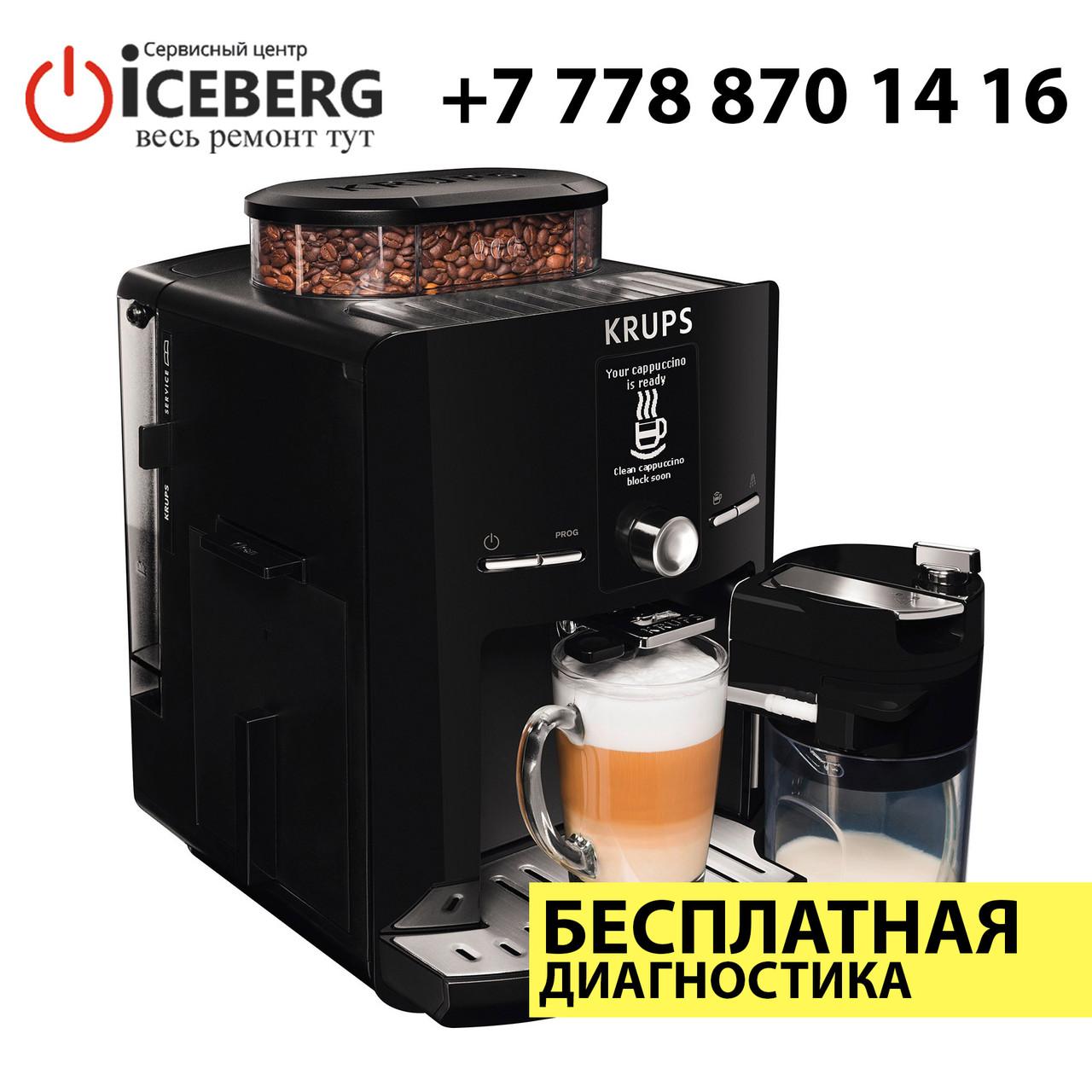 Ремонт и чистка кофемашин (кофеварок) KRUPS