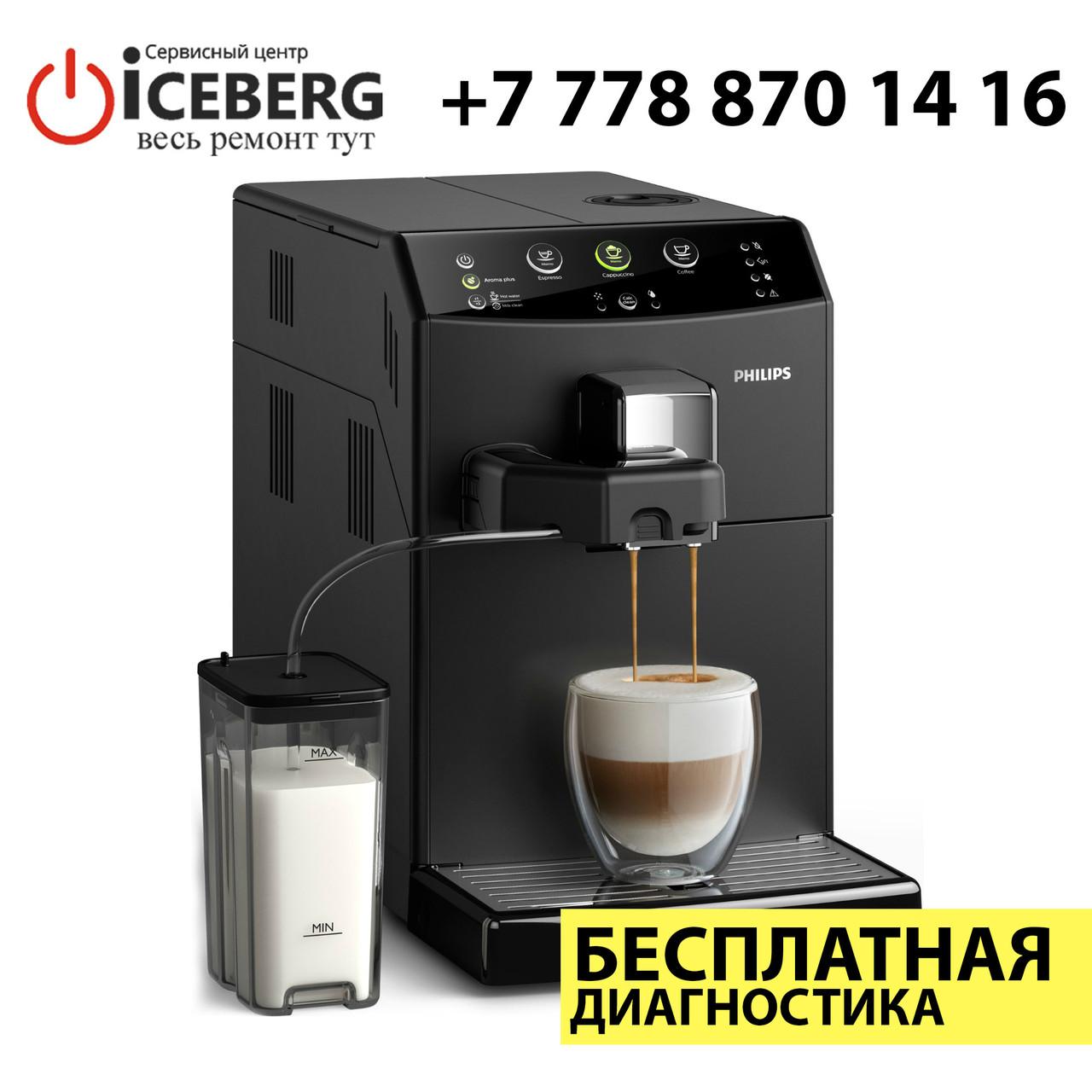 Ремонт и чистка кофемашин (кофеварок) PHILIPS
