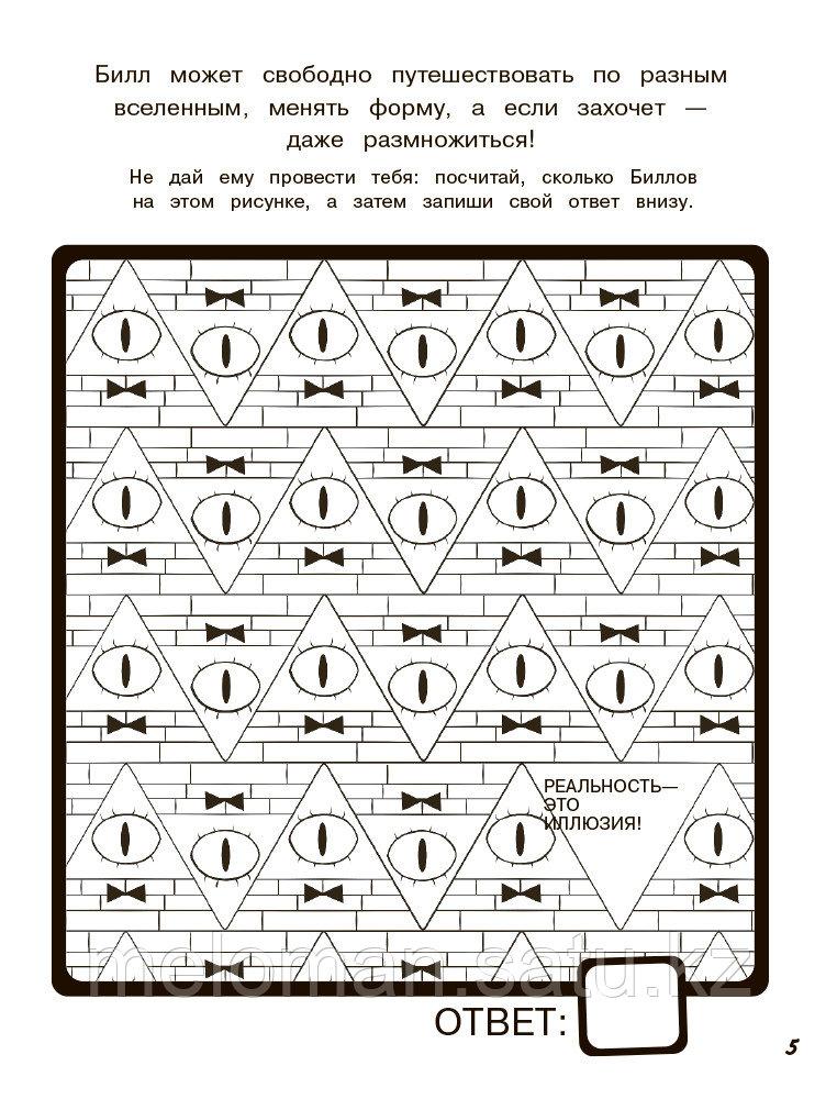 Гравити Фолз. Новая книга логических и словесных игр - фото 8