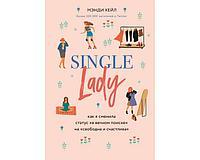 """Хейл М.: Single lady, Как я сменила статус """"в вечном поиске"""" на """"свободна и счастлива"""""""