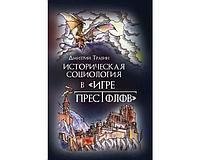 """Травин Д. Я.: Историческая социология в """"Игре престолов"""""""