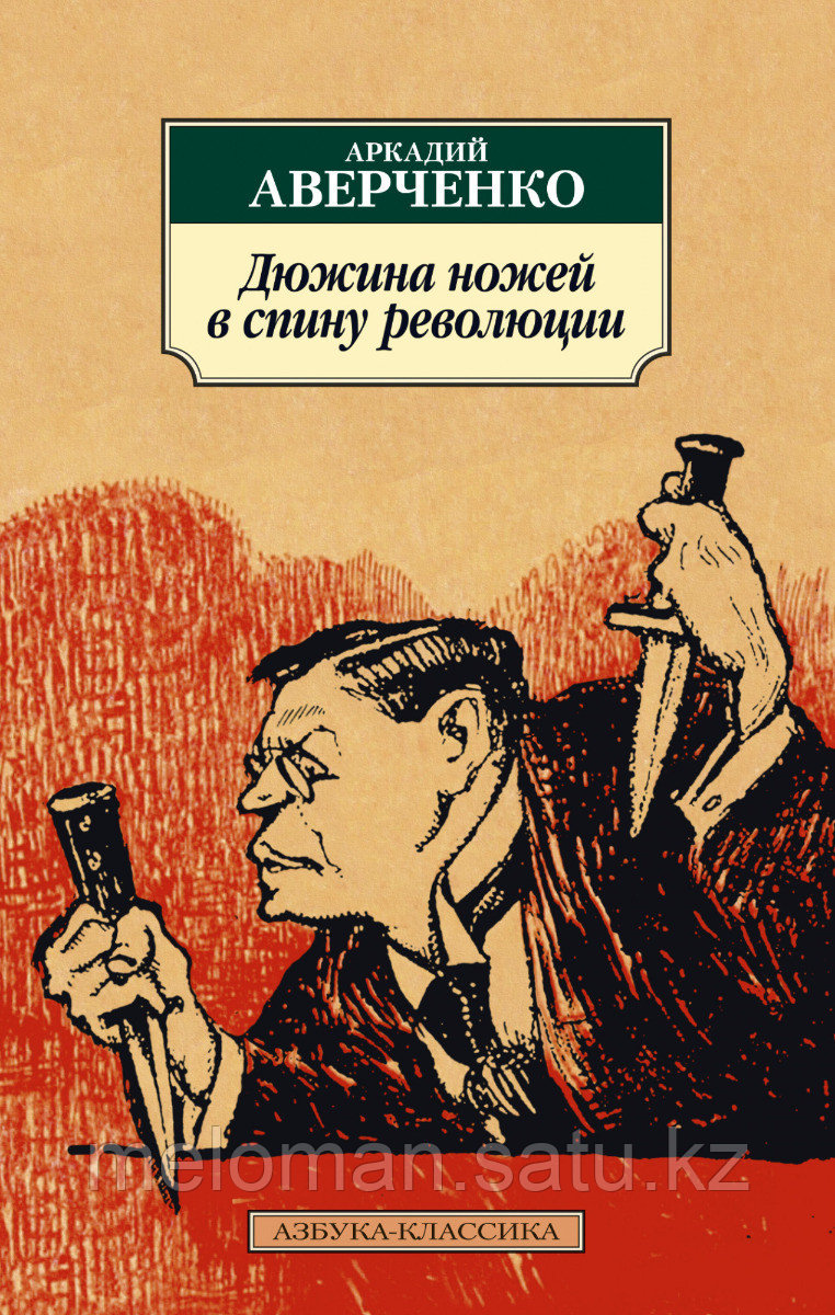 Аверченко А. Т.: Дюжина ножей в спину революции - фото 2