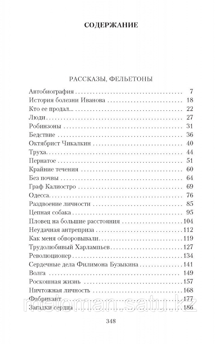 Аверченко А. Т.: Дюжина ножей в спину революции - фото 3