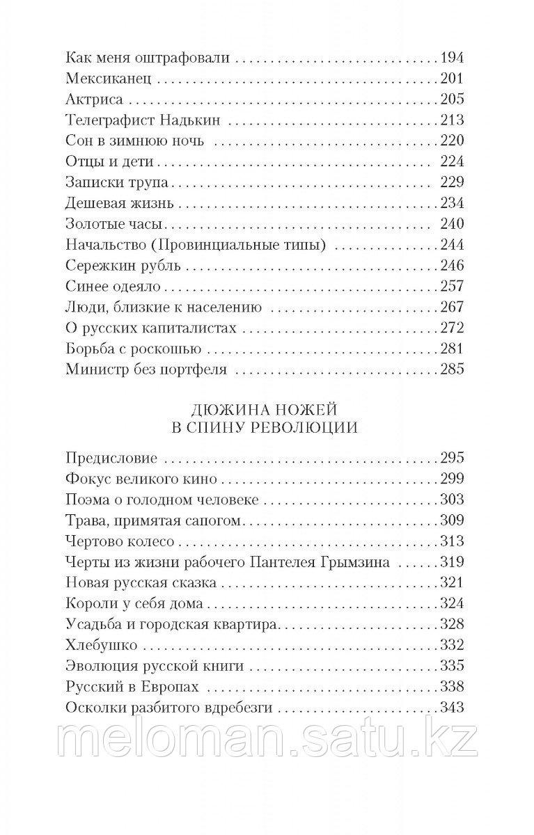 Аверченко А. Т.: Дюжина ножей в спину революции - фото 4