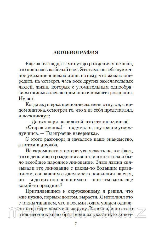 Аверченко А. Т.: Дюжина ножей в спину революции - фото 5