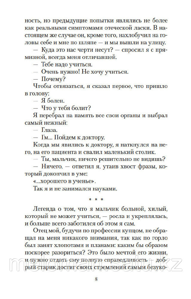 Аверченко А. Т.: Дюжина ножей в спину революции - фото 6