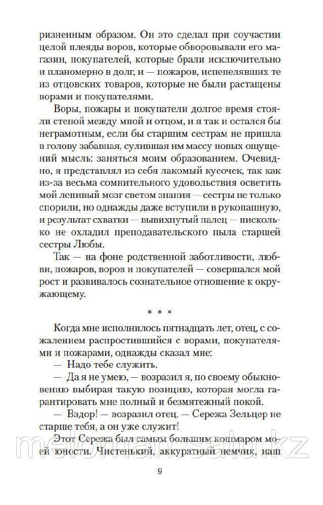 Аверченко А. Т.: Дюжина ножей в спину революции - фото 7