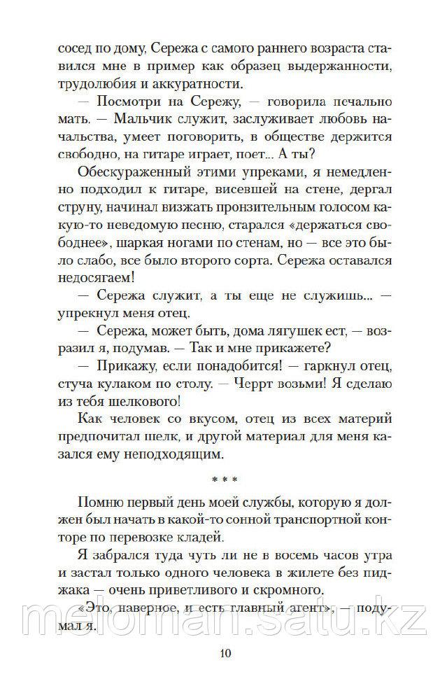 Аверченко А. Т.: Дюжина ножей в спину революции - фото 8