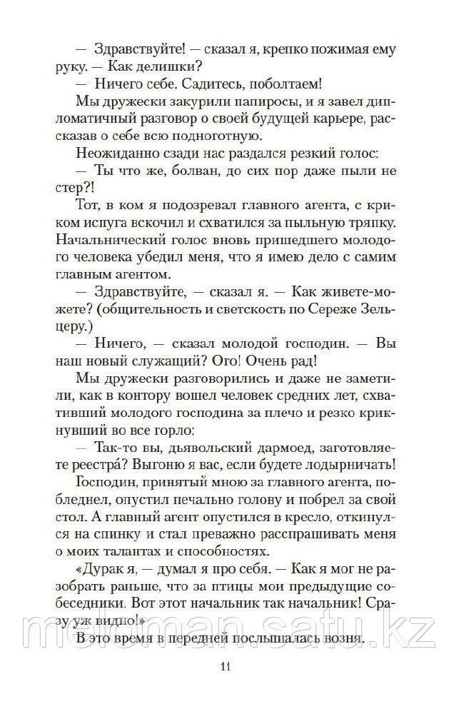 Аверченко А. Т.: Дюжина ножей в спину революции - фото 9