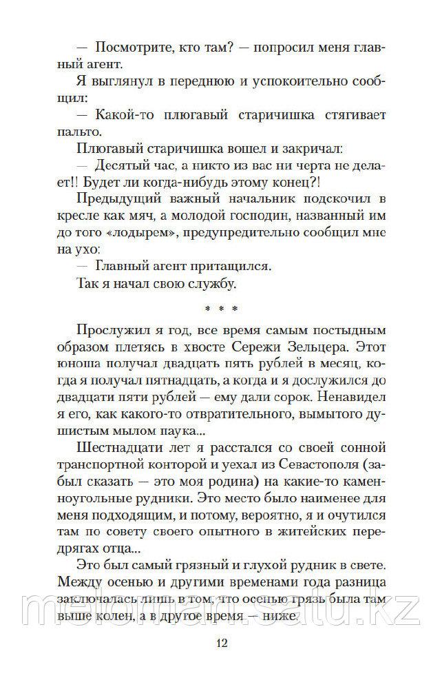 Аверченко А. Т.: Дюжина ножей в спину революции - фото 10
