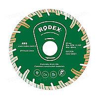 Диск алмазный Rodex 230*22,23мм RRS230