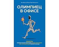 Менар Ж. Ф., Мальшелосс М.: Олимпиец в офисе: Секреты психологической подготовки великих спортсменов для участников вашей офисной команды