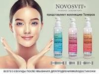 Novosvit Новинки !